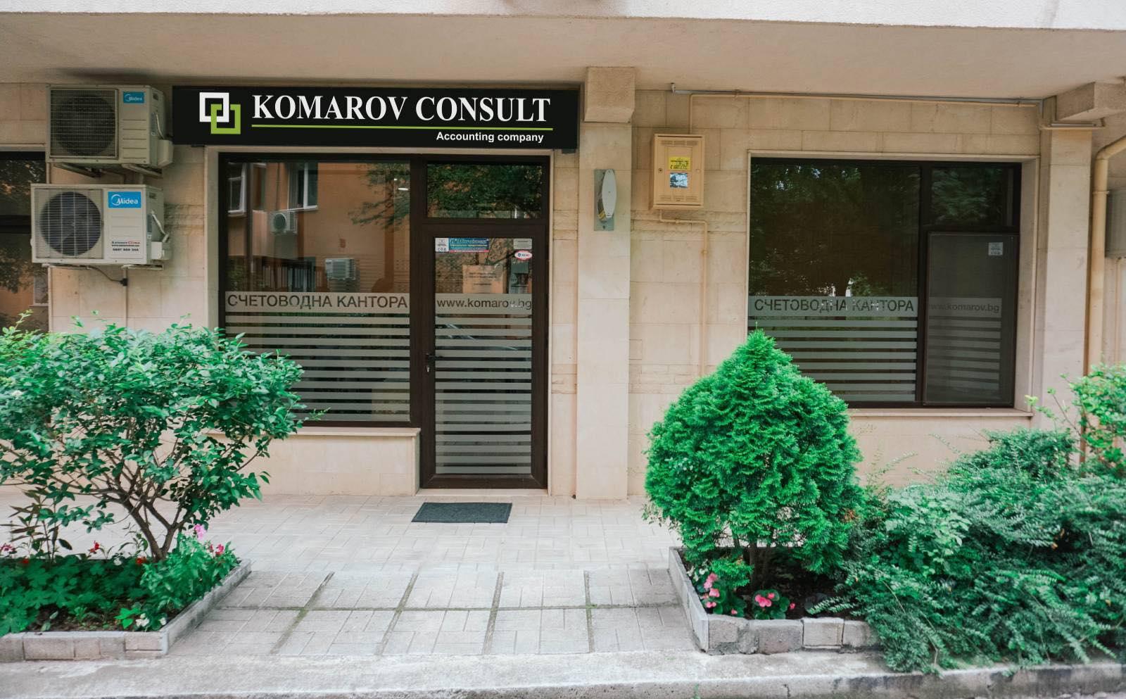 Контакти - Komarov Consult